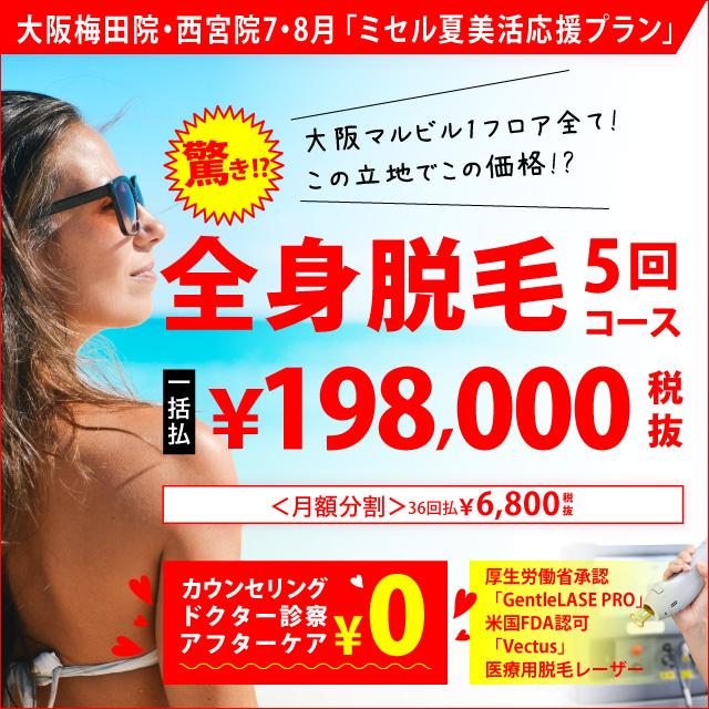 ミセルクリニック大阪梅田院 全身脱毛5回コース198,000円