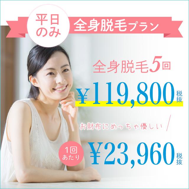 たろうメディカルクリニック ミセルクリニック西宮院 平日のみ全身脱毛 5回¥119,800