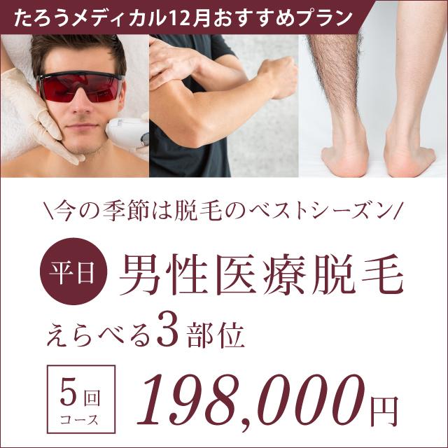 たろうメディカルクリニック 11月おすすめ|平日限定!男性3部位5回コース198,000円