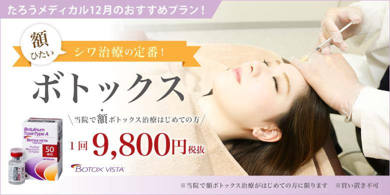たろうメディカルクリニック 10・11月おすすめプラン|額ボトックス1回¥9,800