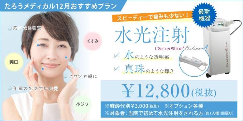 たろうメディカル10月・11月おすすめプラン|最新美肌治療|水光注射¥12,800