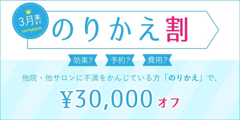 たろうメディカルクリニック のりかえ割 全身脱毛5回コース¥30,000オフ