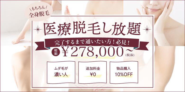 たろうメディカルクリニック 医療脱毛し放題¥9500円〜 完了するまで通いたい方