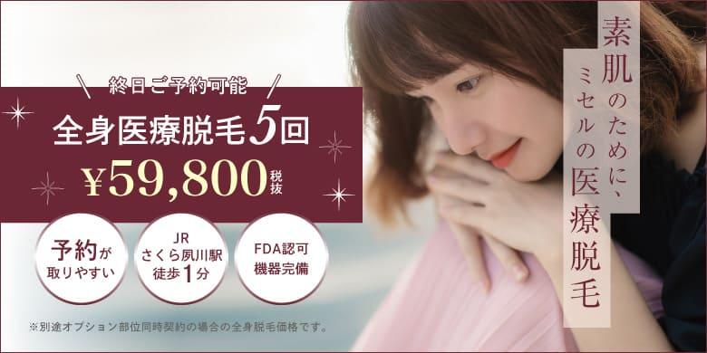 たろうメディカルクリニック シンプル全身医療脱毛¥59,800