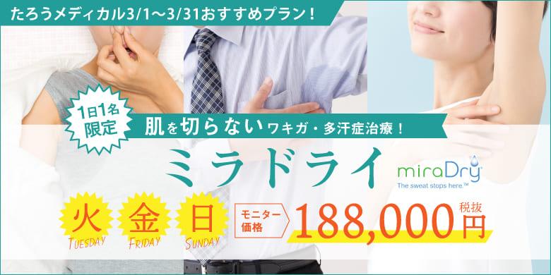 たろうメディカルクリニック 肌を切らないワキガ・多汗症治療 火・金・日 ミラドライ¥188,000
