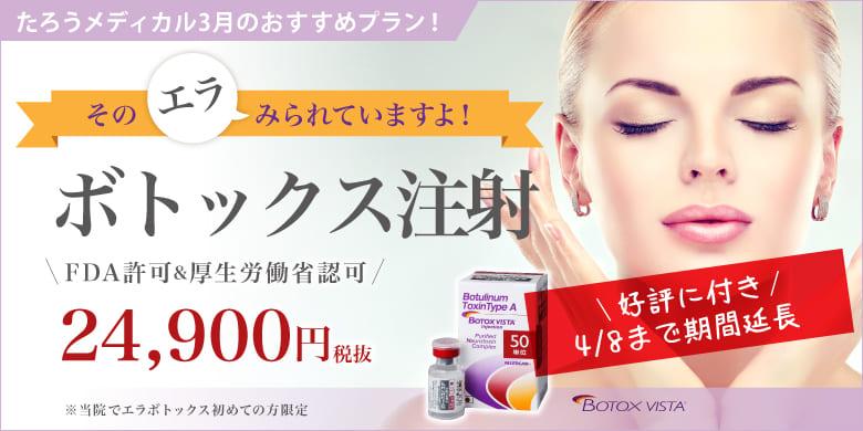 たろうメディカルクリニック 3月おすすめキャンペーン エラボトックス¥24900 FDA許可 厚生労働省認可