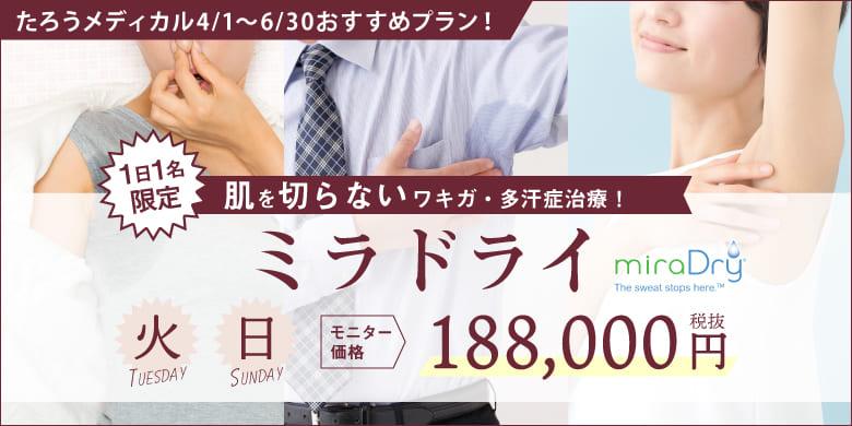 たろうメディカルクリニック 肌を切らないワキガ・多汗症治療 火・日 ミラドライ¥188,000