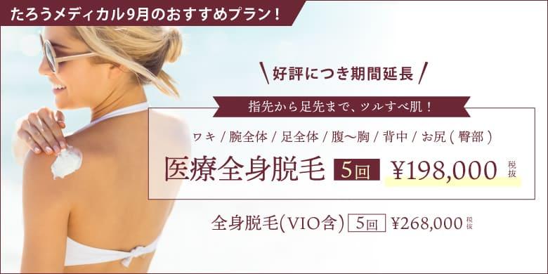 たろうメディカルクリニック 医療全身脱毛5回¥198,000 VIO込¥268,000