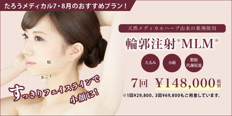 たろうメディカルクリニック 7月おすすめプラン 簡単小顔治療!輪郭注射®MLM®