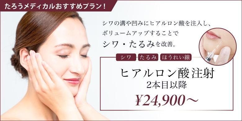 たろうメディカルクリニック おすすめプラン|ヒアルロン酸2本目以降¥24,900〜