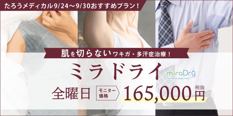 たろうメディカルクリニック 9/24〜9/30【全曜日】ミラドライ165,000円!