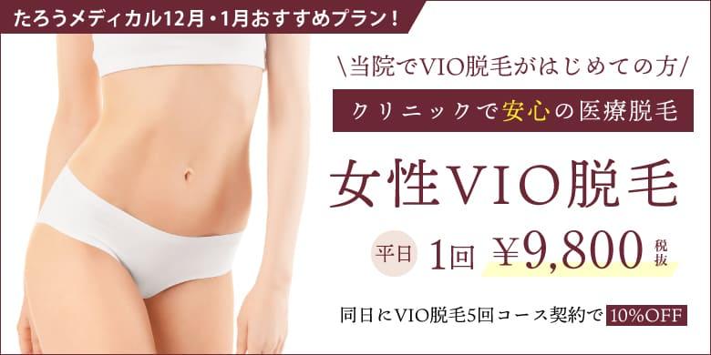 たろうメディカルクリニック 12月・1月おすすめプラン 平日限定!女性VIO脱毛1回¥9,800
