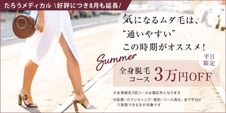 たろうメディカルクリニック 7月おすすめ|全身脱毛コース ¥30,000オフ