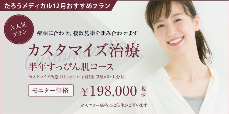 たろうメディカルクリニック 10月おすすめ|半年すっぴん肌コース モニター価格198,000円