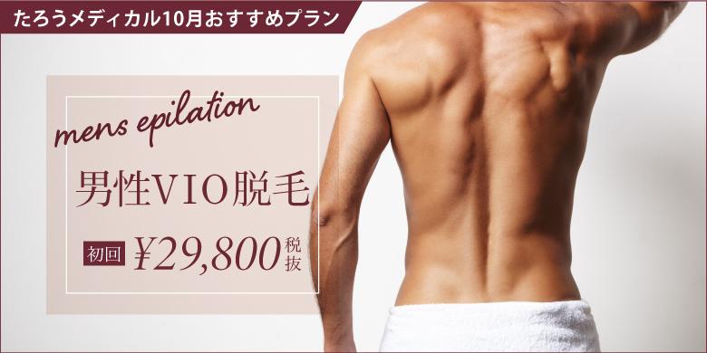 たろうメディカルクリニック 9月おすすめ 男性VIO脱毛 初回限定29,800円