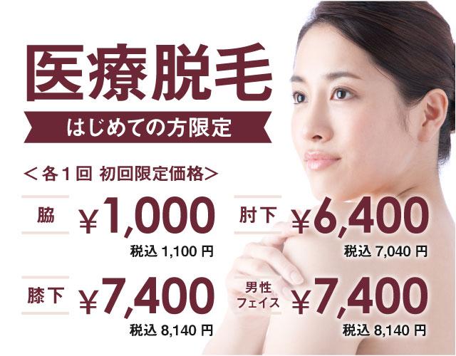 ミセルグループ 医療脱毛 はじめての方限定 わき1,000円 肘下6,400円 膝下7,400円 男性フェイス7,400円