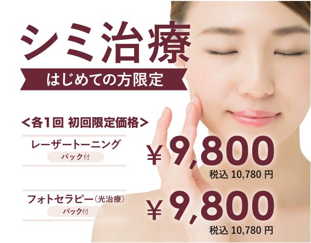 ミセルグループ シミ治療初めての方 レーザートーニング12,800円 フォトセラピー 12,800円