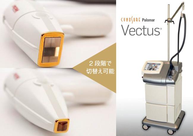 たろうメディカルで使用する光治療機器「Vectus(ベクタス)」