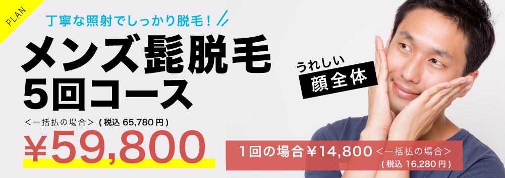 姫路メディカルクリニック 医療脱毛 男性向け メンズ髭脱毛 5回コース59800円 1回14800円