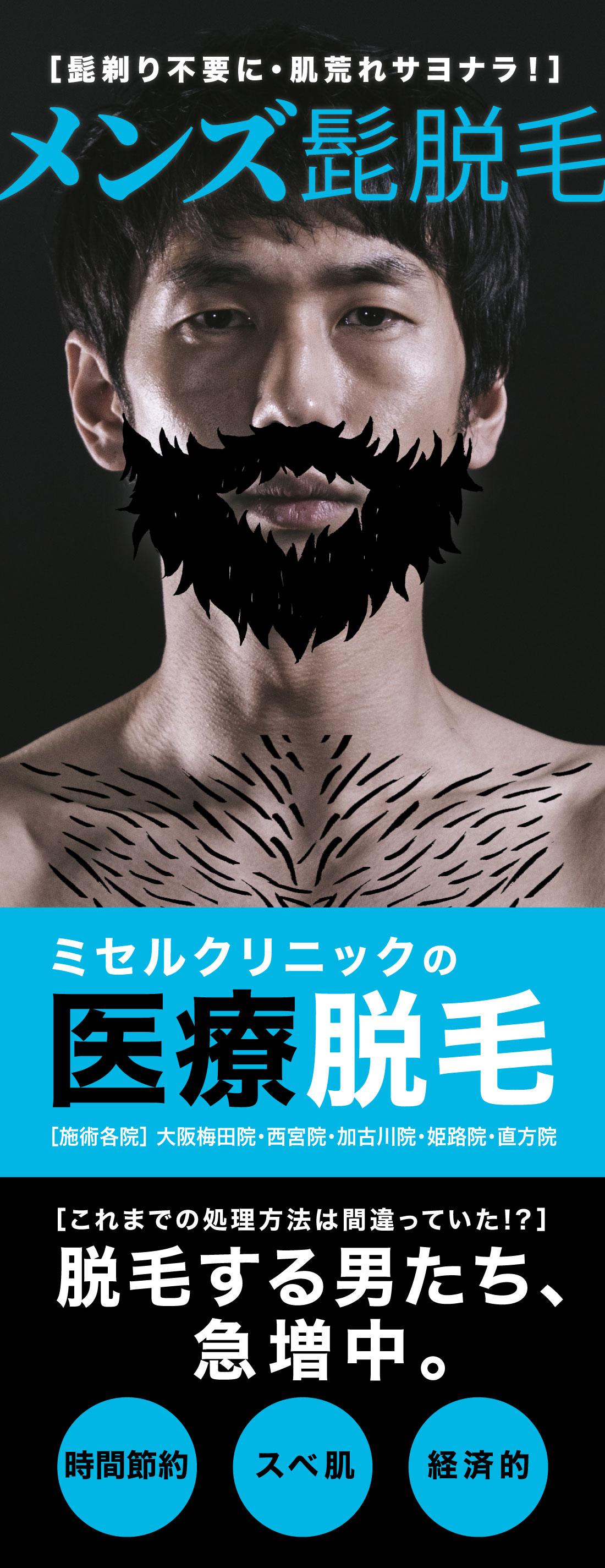 たろうメディカルクリニック 医療脱毛 男性向け メンズ髭脱毛
