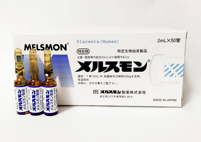 たろうメディカルクリニックの美肌治療で使用しているプラセンタ注射は厚生労働省認可のメルスモン