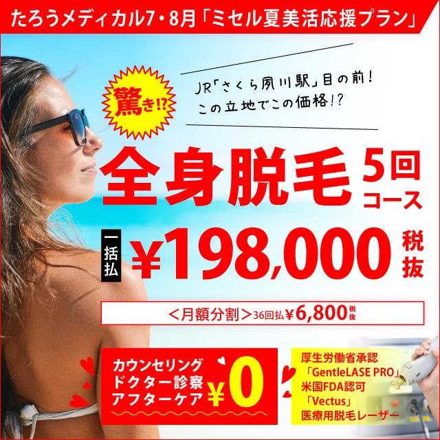 全身脱毛5回コース一括¥198,000|月々¥6,800(36回払いの場合)