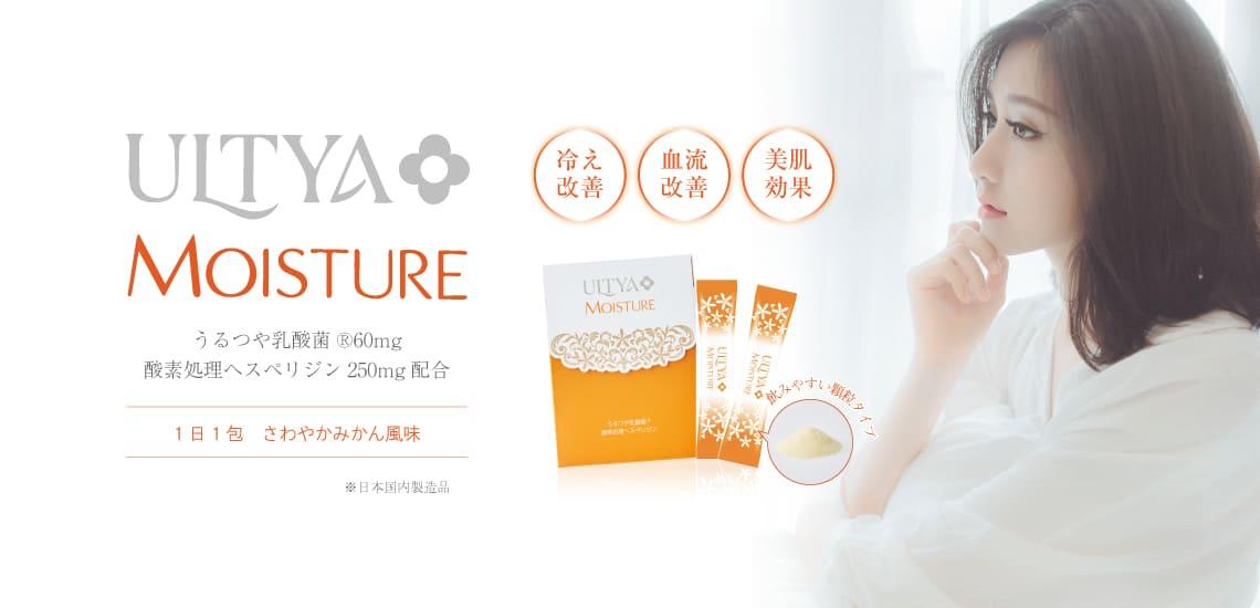 ULTYA PLUS MOISTURE ウルツヤプリュスモイスチャー 冷え改善 血流改善 美肌効果