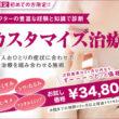 たろうメディカルクリニック 4月キャンペーン カスタマイズ治療 次回施術が2ヶ月以内ならずっと¥34,800
