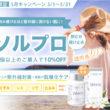 たろうメディカル5月キャンペーン 飲む日焼け対策ソルプロ2個以上購入で10%OFF