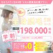 ミセルクリニック大阪梅田院 9月のおすすめプラン 全身脱毛5回コース198,000円 月々6,800円