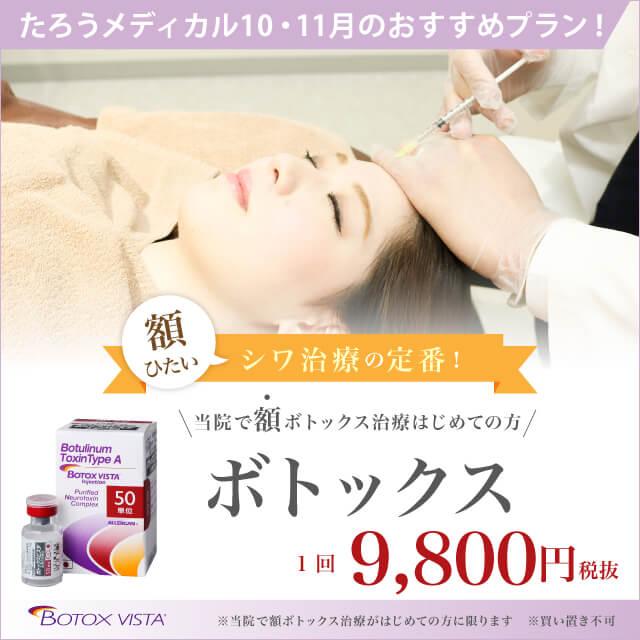 たろうメディカル9・10月おすすめプラン|額ボトックス1回¥9,800