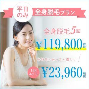 たろうメディカルクリニック  ミセルクリニック西宮院 12月おすすめプラン 平日のみ全身脱毛 5回¥119,800