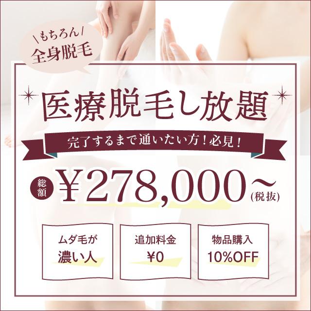 たろうメディカルクリニック 医療脱毛し放題¥9,500〜 完了するまで通い方!必見!