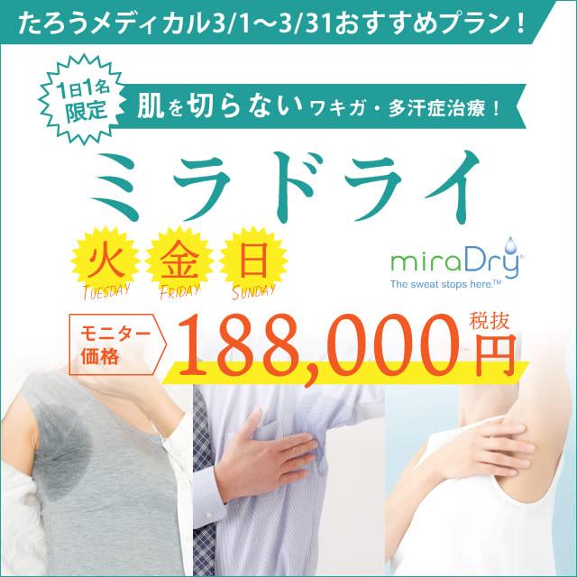 たろうメディカルクリニック 肌を切らないワキガ・多汗症治療ミラドライ 火・金・日¥188,000