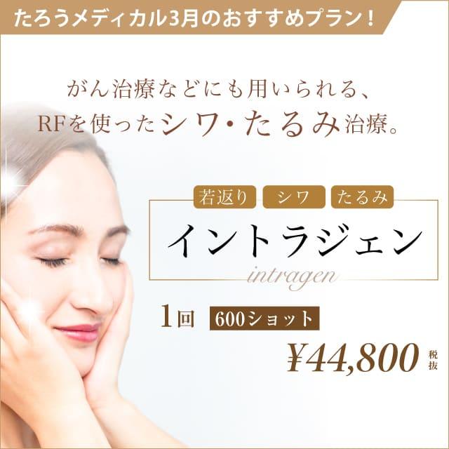 たろうメディカルクリニック 3月おすすめキャンペーン イントラジェン¥44800 1回600ショット
