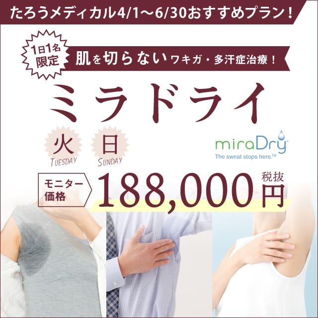 たろうメディカルクリニック 肌を切らないワキガ・多汗症治療ミラドライ 火・日¥188,000