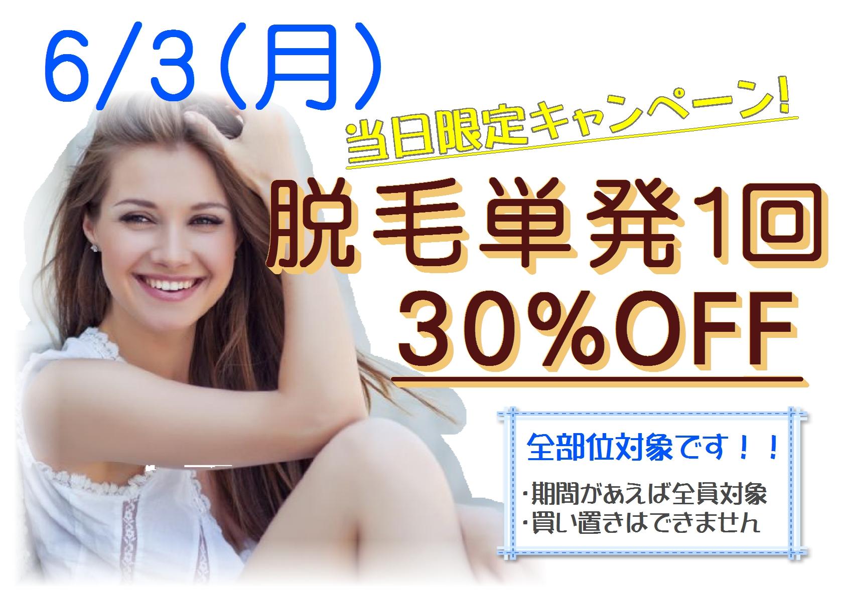 ★6/3限定キャンペーン★