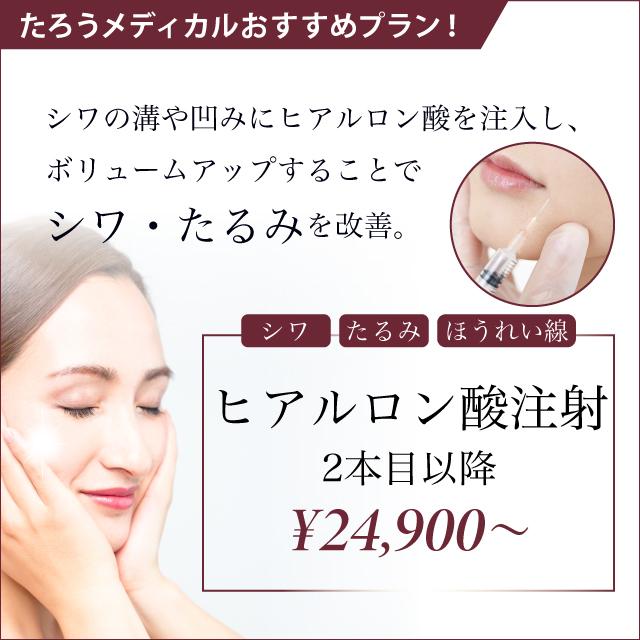 たろうメディカルクリニック ヒアルロン酸 2本目 ¥22,800〜