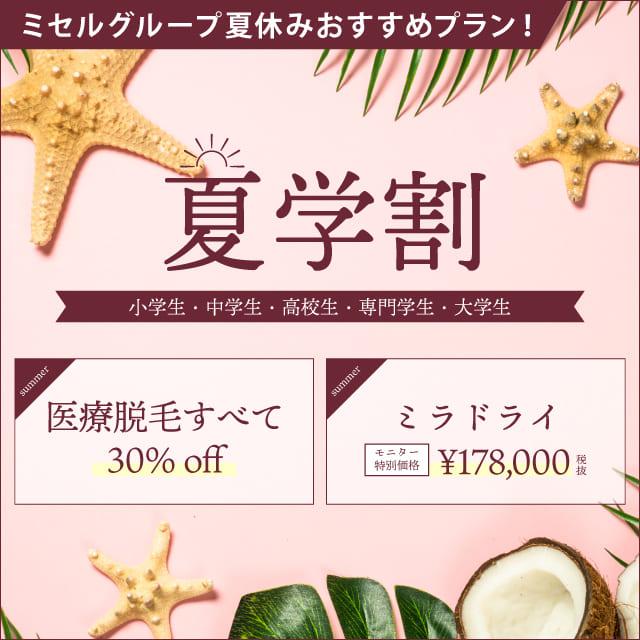9/30までのお得情報!(^^)!