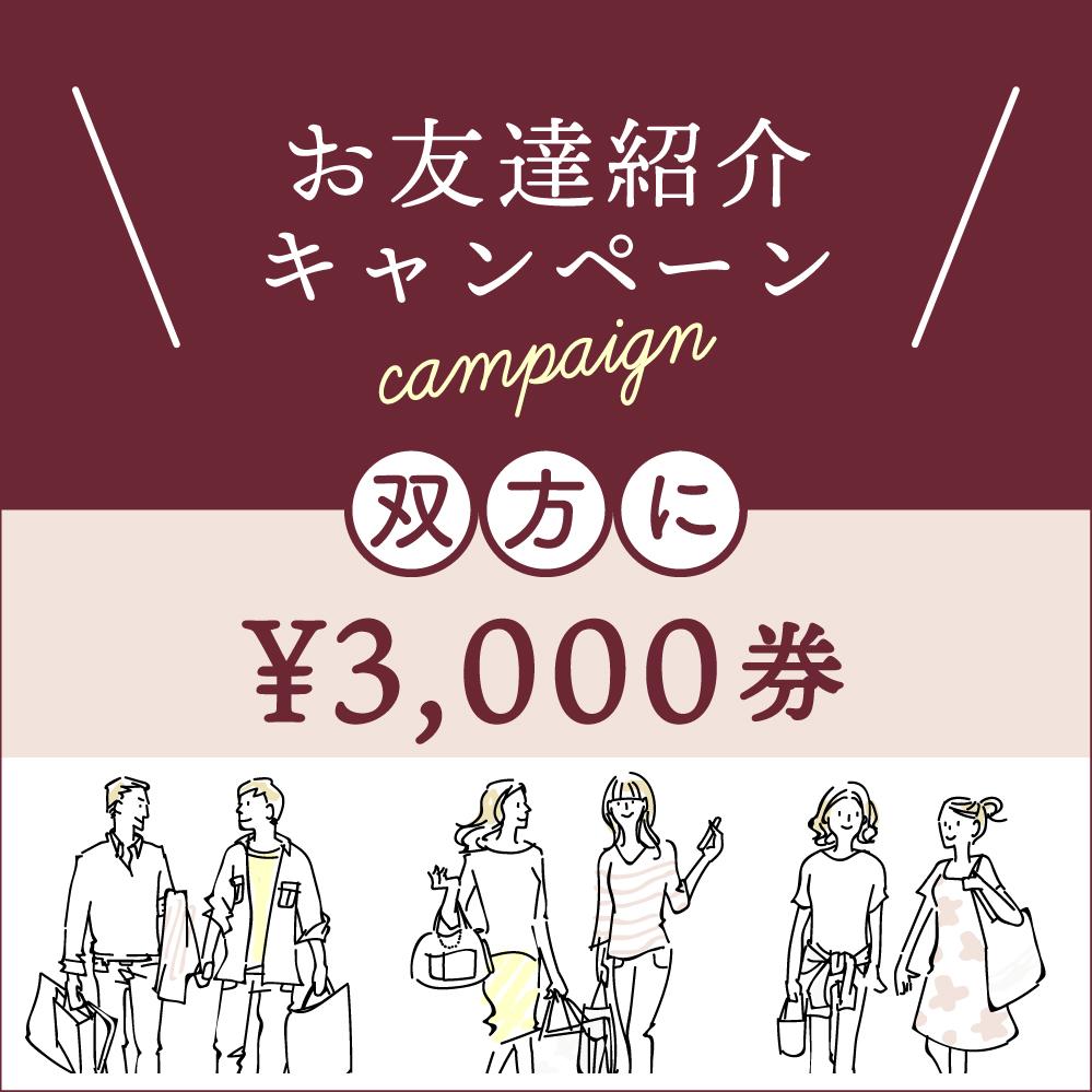 お友達紹介キャンペーン実施中!★