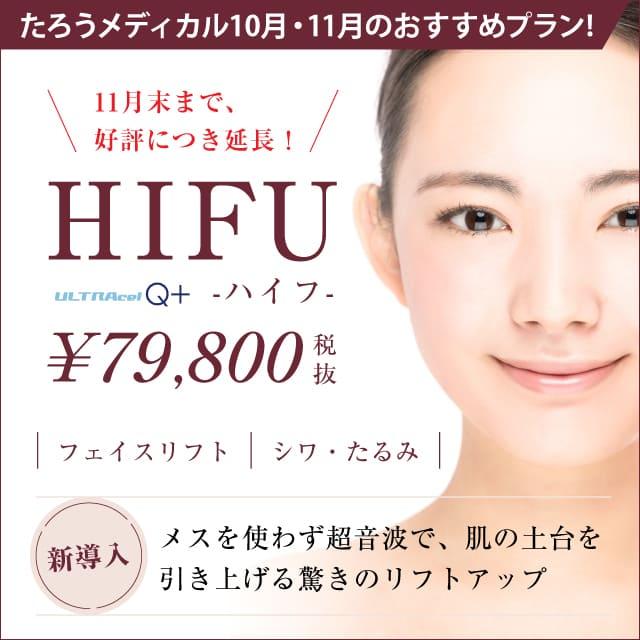 大人気のHIFU!!!