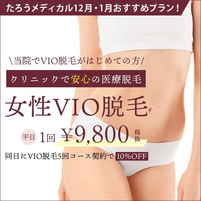 たろうメディカルクリニック 12月・1月おすすめプラン|平日限定!女性VIO脱毛1回¥9,800!