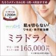 たろうメディカルクリニック美容 2月・3月・4月おすすめプラン|ミラドライ平日・日曜¥165,000