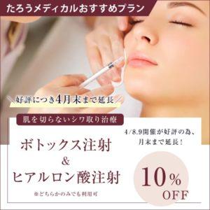 たろうメディカルクリニック 4/8〜9おすすめ ヒアルロン酸&ボトックス注射10%オフ!