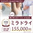 たろうメディカルクリニック 【火曜日曜モニター価格】ミラドライ155,000円!
