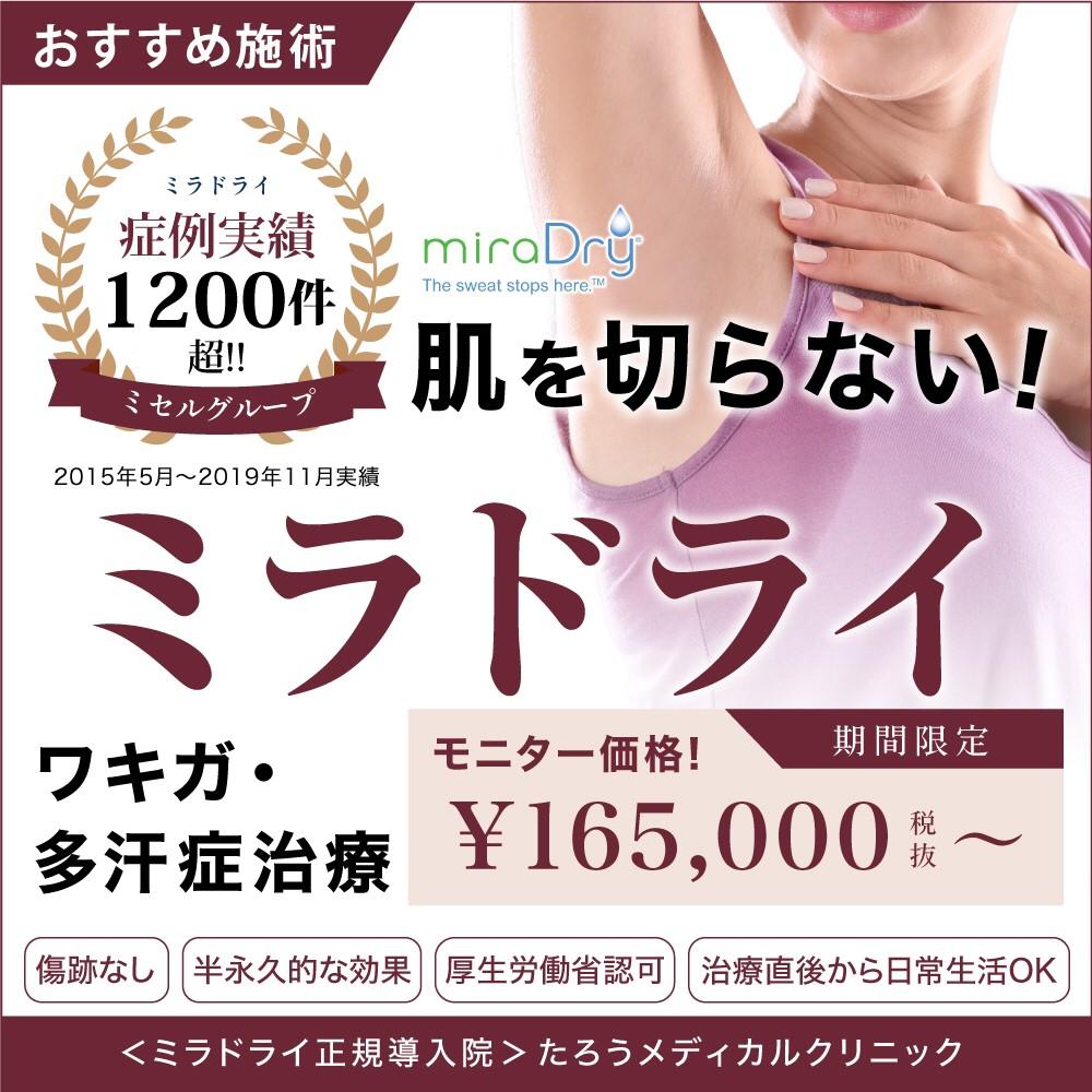 ★ワキガ多汗症治療★ミラドライの季節!?