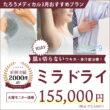 たろうメディカルクリニック 【火曜モニター価格】ミラドライ155,000円!