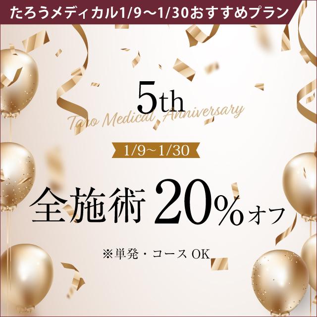 たろうメディカルクリニック 【1/9〜1/30】全施術定価より20%オフ!