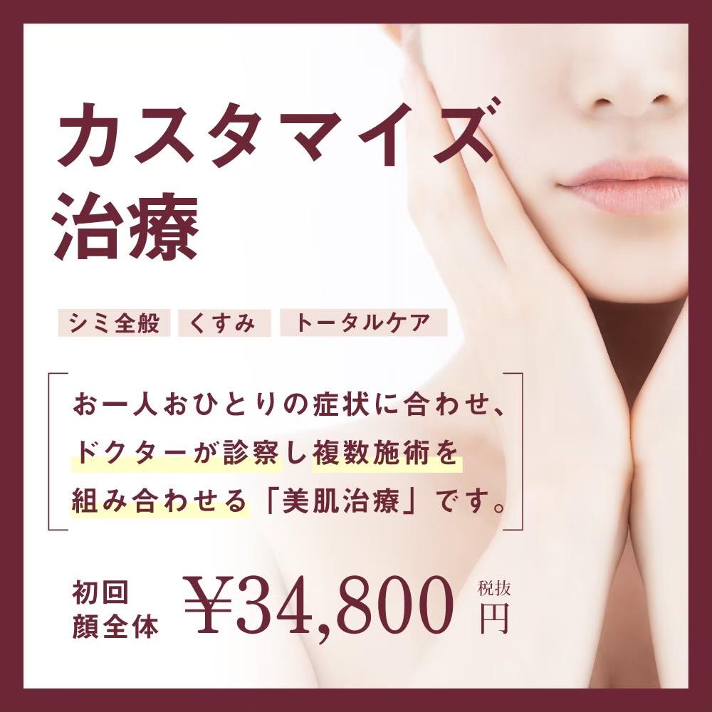 カスタマイズ治療でお肌のお悩みまとめて解消✨