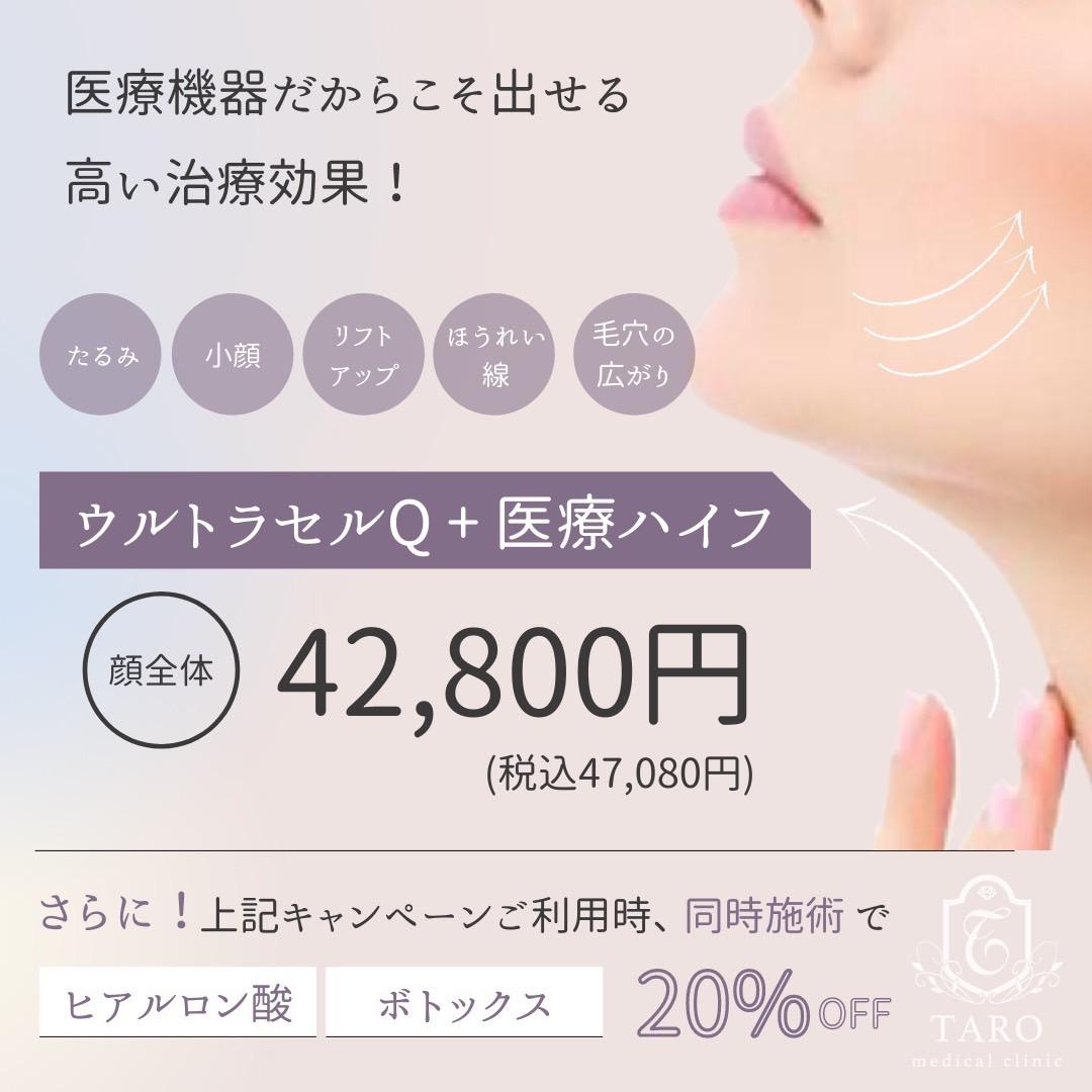 お顔の引き締め、美肌効果に…✨